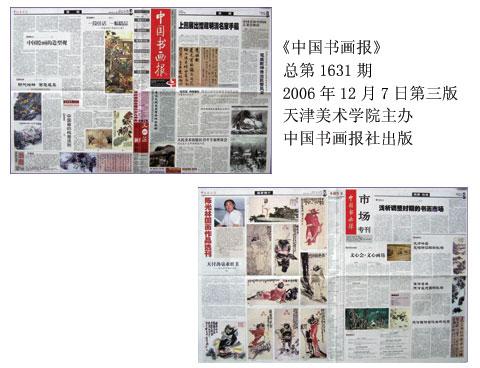 中国书画报专版推介