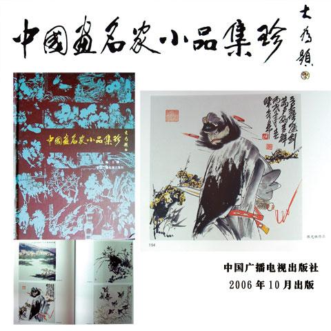 中国书画名家小品集珍