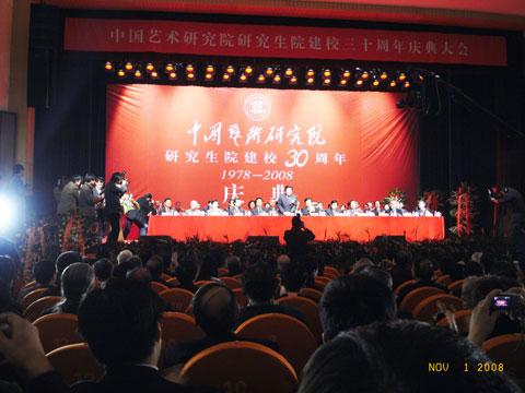 全国政协副主席、中国文联主席孙家正致词