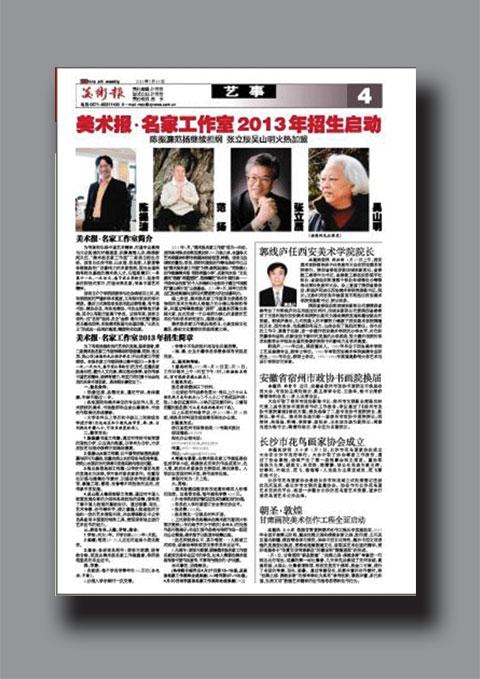 陈光林当选为新一届宿州市政协书画院院长;邢培林,朱绍俭,郭峰,李胜春图片