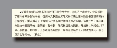 陈光林当选为院长,邢培林,朱绍俭,郭峰,李胜春,赵松岩,王永法当选副图片